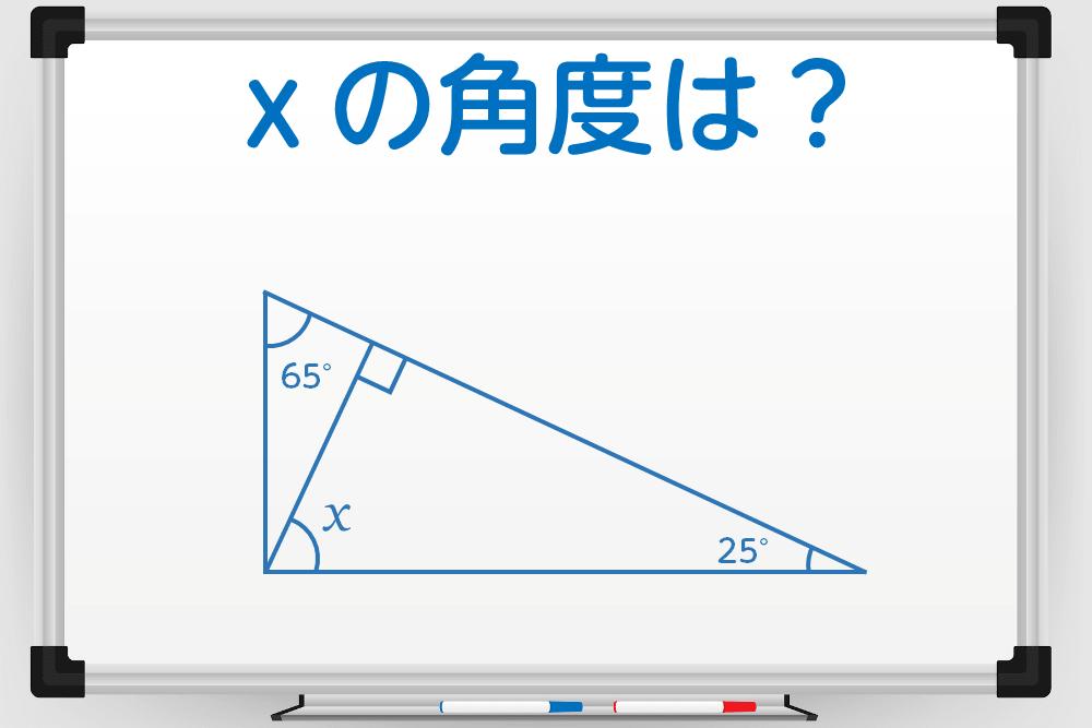 暗算問題感覚で挑戦しよう!xは何度?