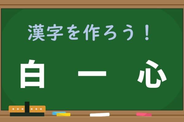 バラバラになった「白、一、心」から漢字1文字を作ろう!【1分脳トレ】