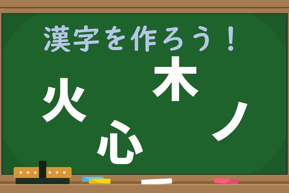 「火、心、木、ノ」から作れる漢字1文字は何?【1分脳トレ】