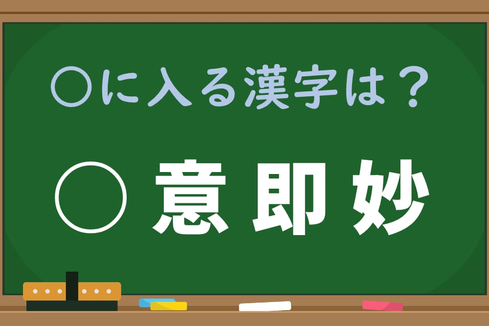 難易度高め!「とういそくみょう」空白に入る漢字は何?【1分脳トレ】