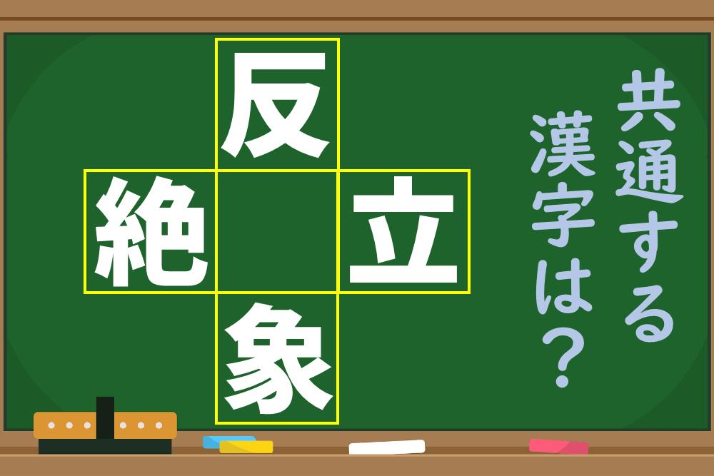 4つの言葉が完成する共通漢字を見つけよう!【1分脳トレ】
