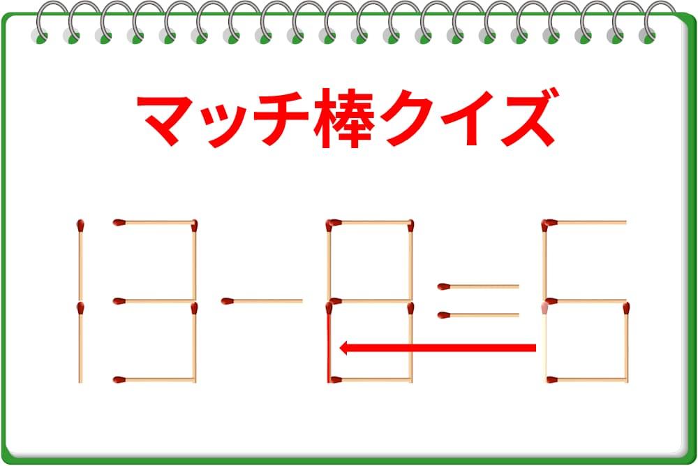 1本だけ動かして「13-9=6」を正しい式にしてください