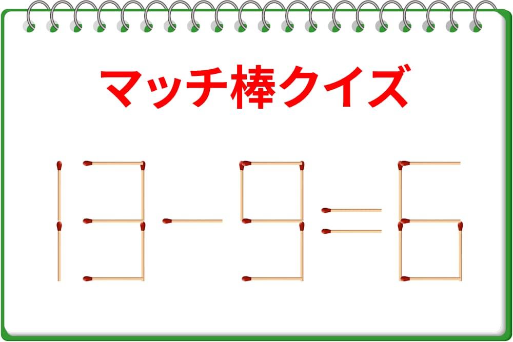 マッチ棒クイズ!「13-9=6」の式を正しくしてください【1分脳トレ】
