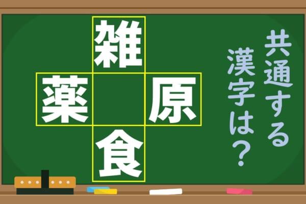 「雑、薬、原、食」4つの漢字に共通する文字を入れて言葉を完成させよう!【1分脳トレ】