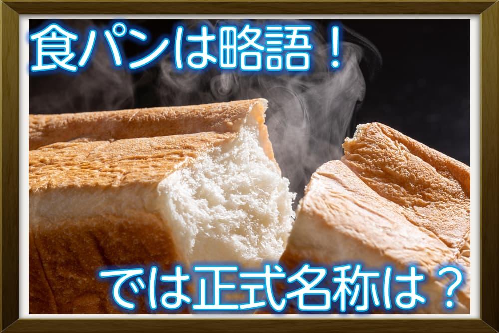 「食パン」は略称!?では正式名は何という?