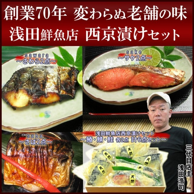 素材にこだわった浅田鮮魚店西京漬けセット