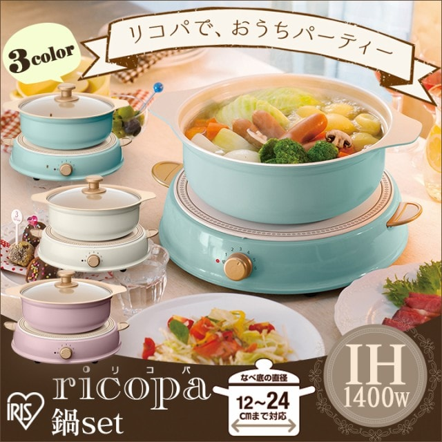 ricopa (リコパ)IHコンロ鍋セット