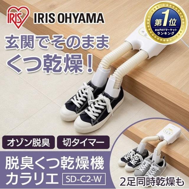 アイリスオーヤマ『くつ乾燥機 カラリエ SD-C2-W』