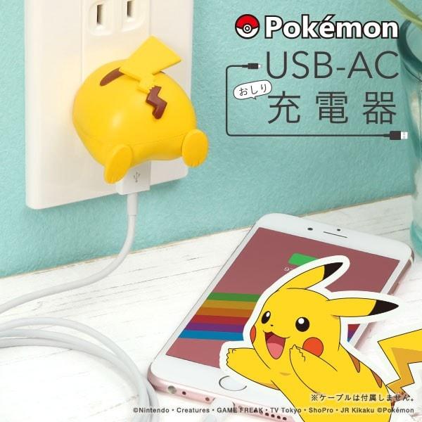 ピカチュウ USB-AC 充電器