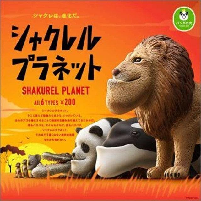 パンダの穴 シャクレルプラネット 全6種セット