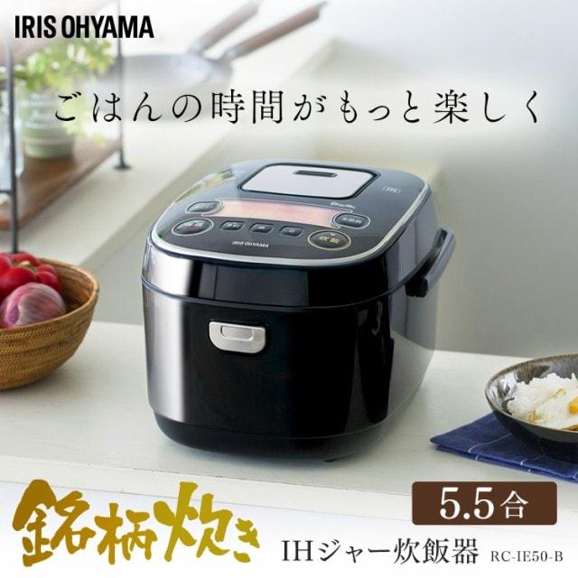 RC-IE50-B アイリスオーヤマ