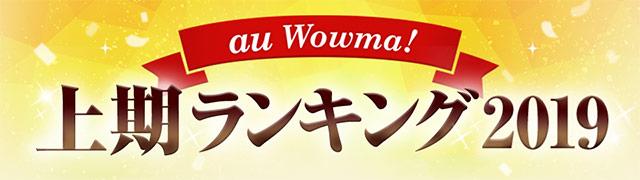 au Wowma!上期ランキング2019