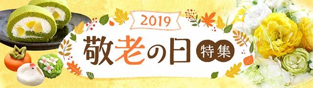 敬老の日特集2019