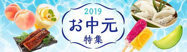 お中元特集2019