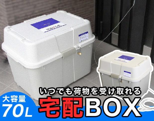 宅配ボックス 一戸建て用 屋外 大容量ハードタイプ