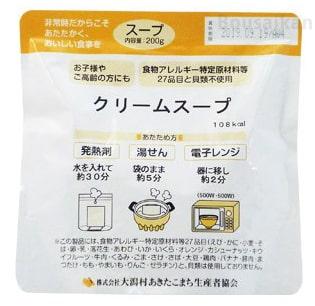 食物アレルギー特定原材料等27品目不使用 非常食 クリームスープ 48袋入