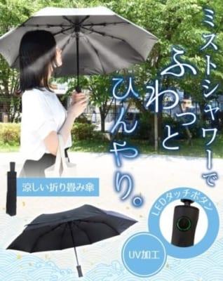 ミスト日傘