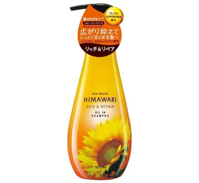ディアボーテ ヒマワリ オイルインシャンプー(リッチ&リペア)