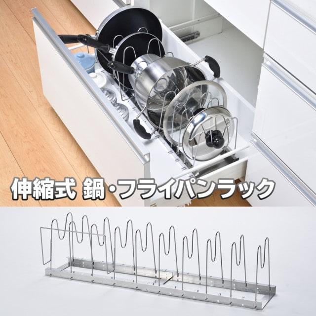 伸縮式 鍋・フライパンラック