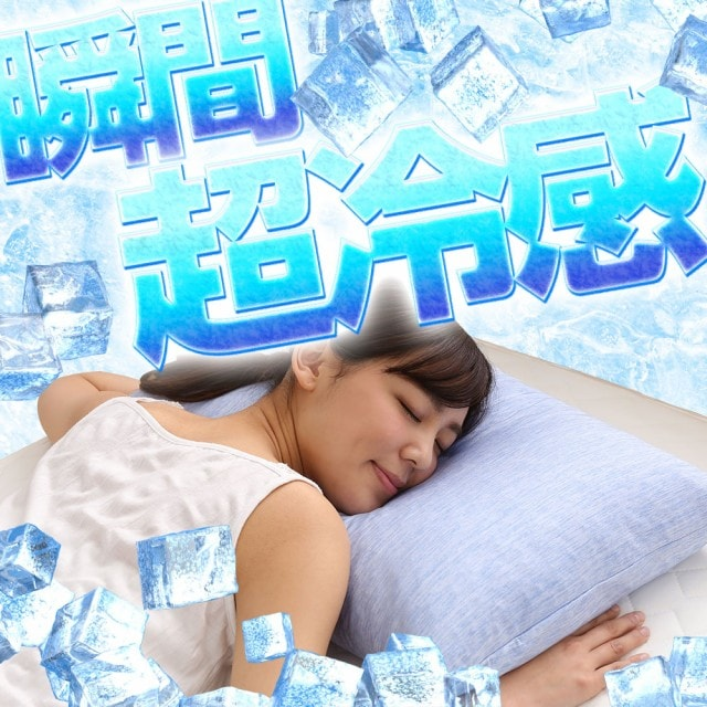 史上最強の一番冷たい夏枕