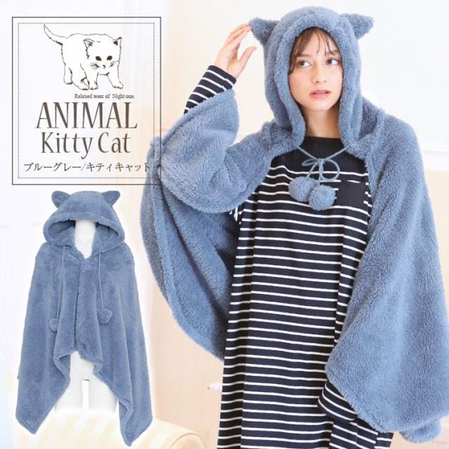 着る毛布 アニマル 5way ブランケット