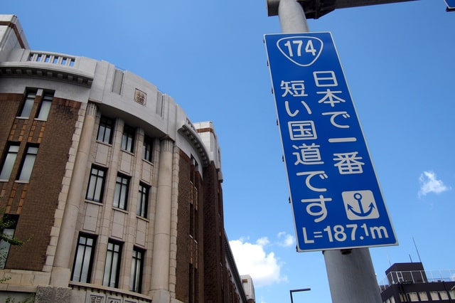 日本一短い国道は?その長さは?