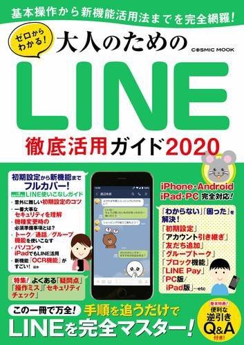 ゼロからわかる!大人のためのLINE徹底活用ガイド2020
