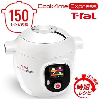 T-fal(ティファール) 電気圧力鍋 クックフォーミー エクスプレス