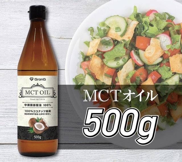 GronG MCTオイル 500g