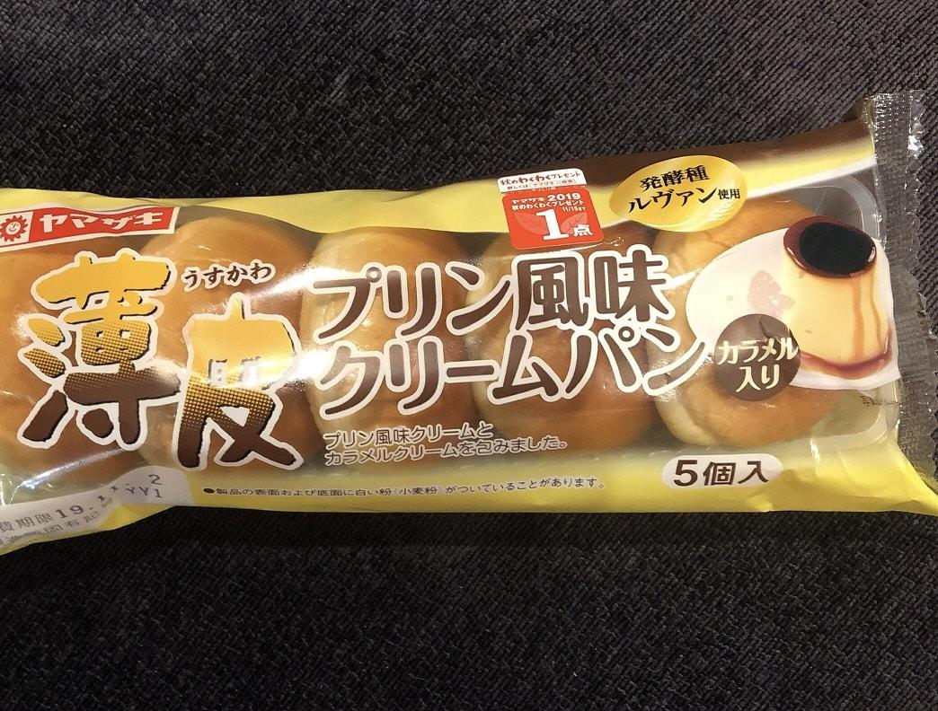 ヤマザキ 薄皮プリン風味クリームパン