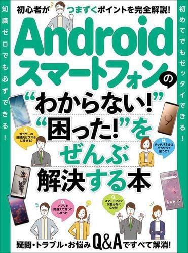 """Androidスマートフォンの""""わからない!""""""""困った!""""をぜんぶ解決する本"""