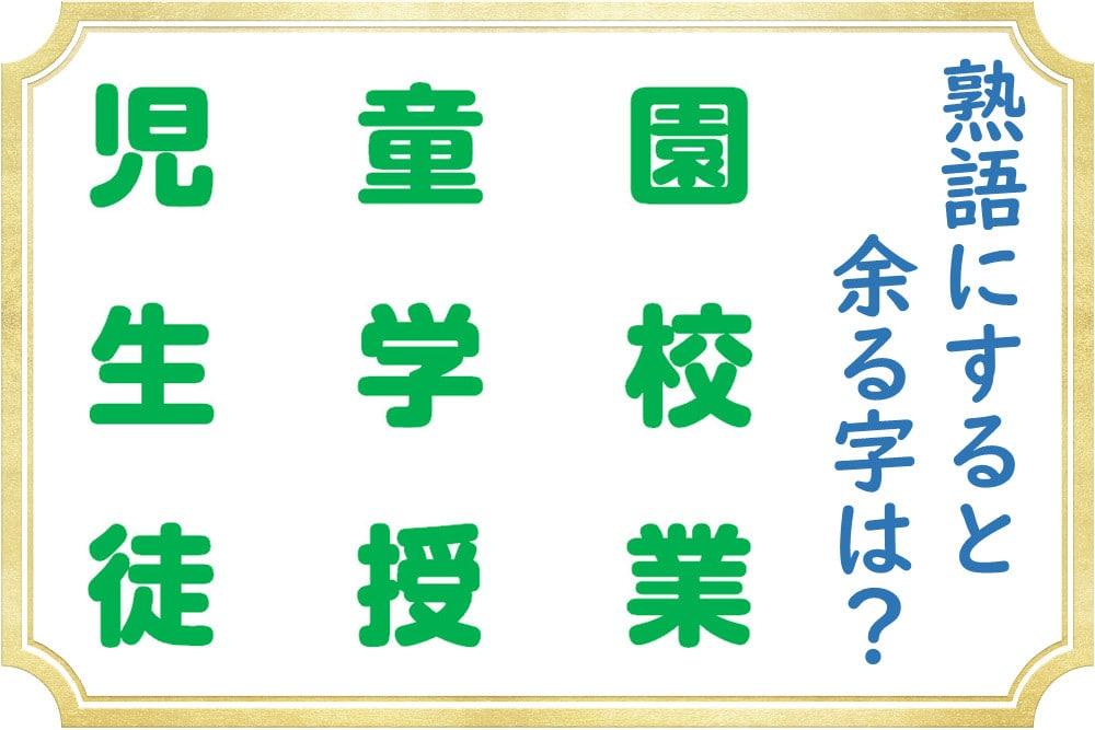 二字熟語を作ると余る漢字は何?