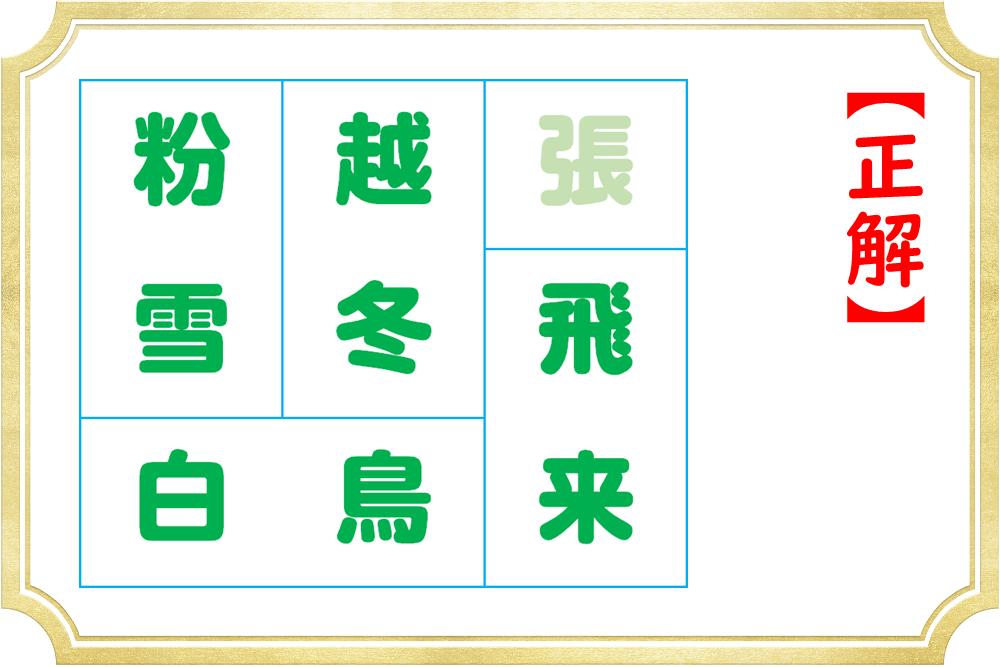 二字熟語を作ったらどの漢字が余る?