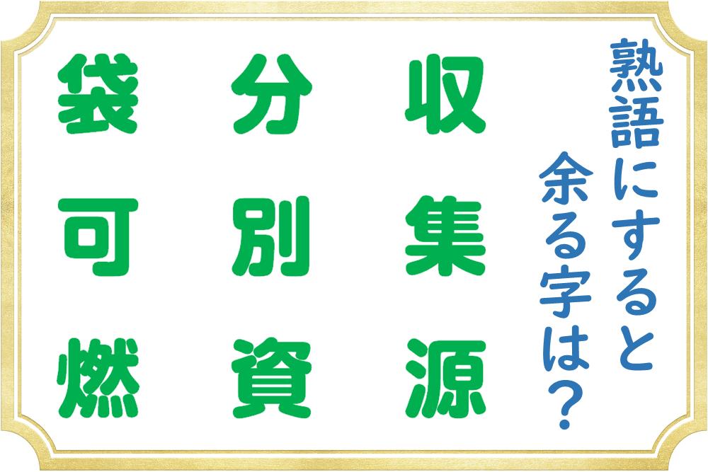 【1分脳トレ】各文字使えるのは1回!熟語を作ると余る字はどれ?