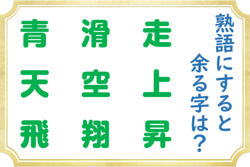 2文字で熟語を作ると余る文字はどれ?