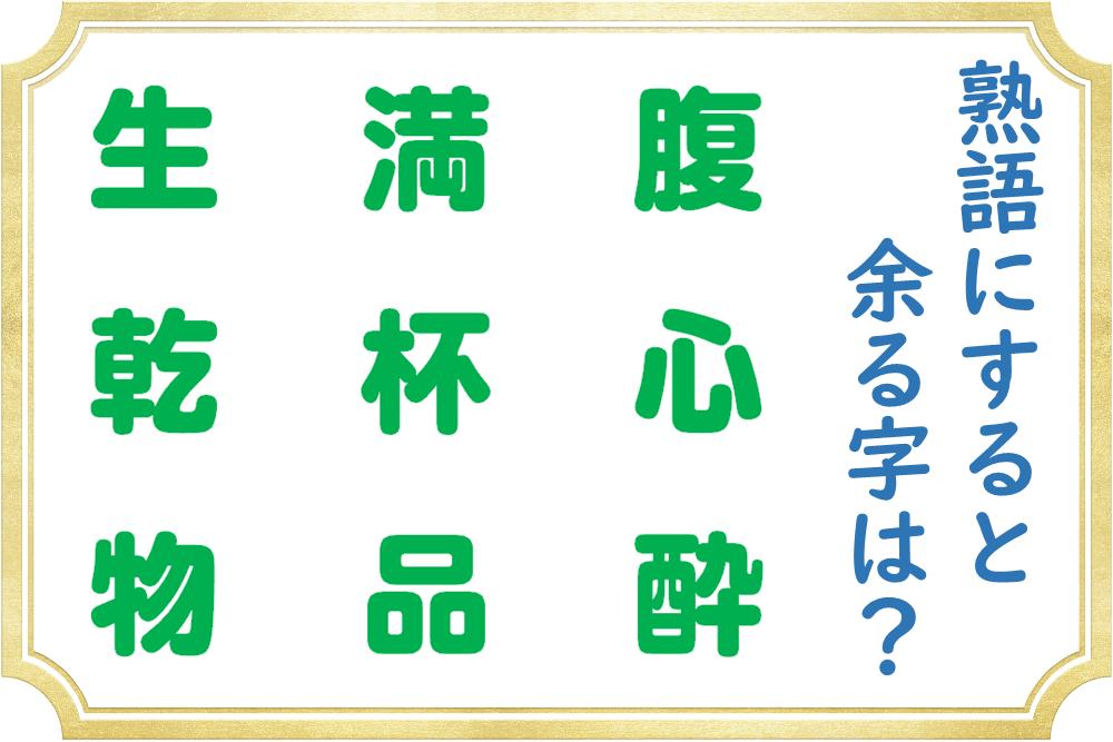 漢字パズルに挑戦!熟語を作った時に余るのはどの文字?