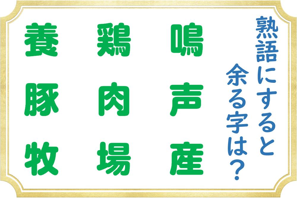 熟語を作った時に余るのはどの字?