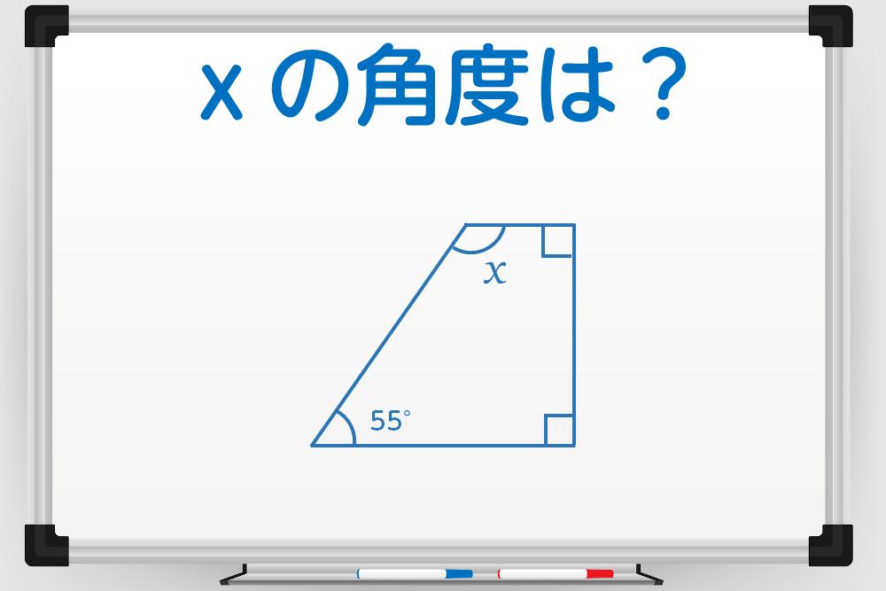 正解率90%以上!xの角度を計算しよう!