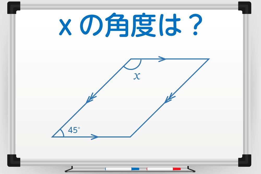【1分脳トレ】わかっている角度はひとつ!?xの角度はいったい何度?