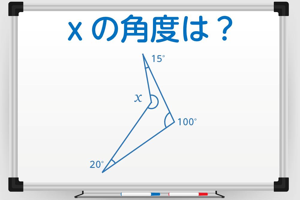 すごい形をしているけど計算できる!xは何度?