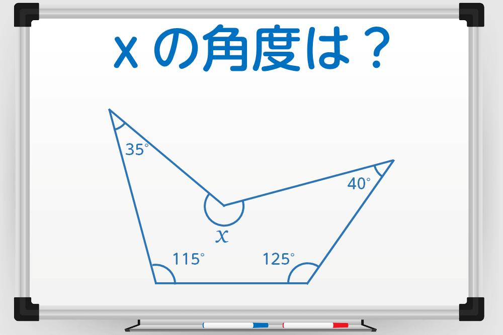 【1分脳トレ】変な形の図形の角度はどうやって出すの!?