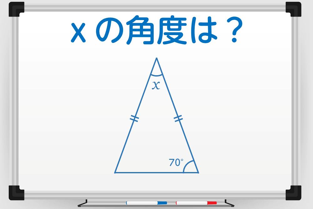 決まりごとを知っていればすぐわかる!xは何度?