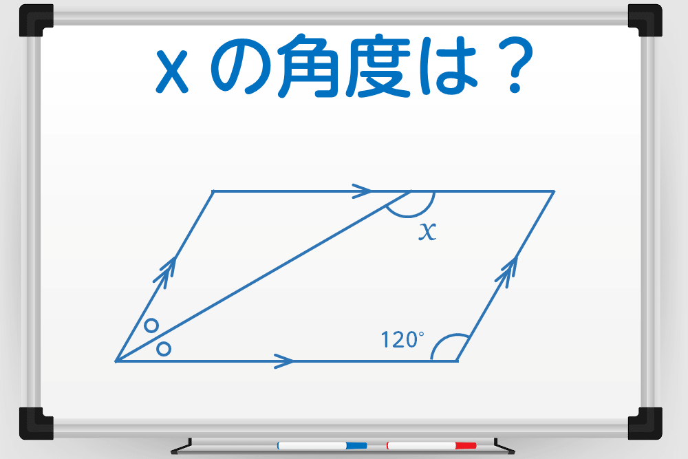 これだけの情報でわかるの!?わかります!xは何度?