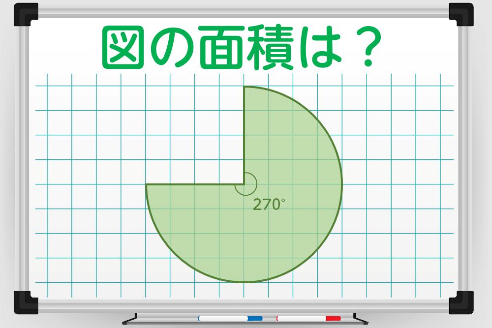 【1分脳トレ】欠けた円の面積の計算方法、覚えてる?