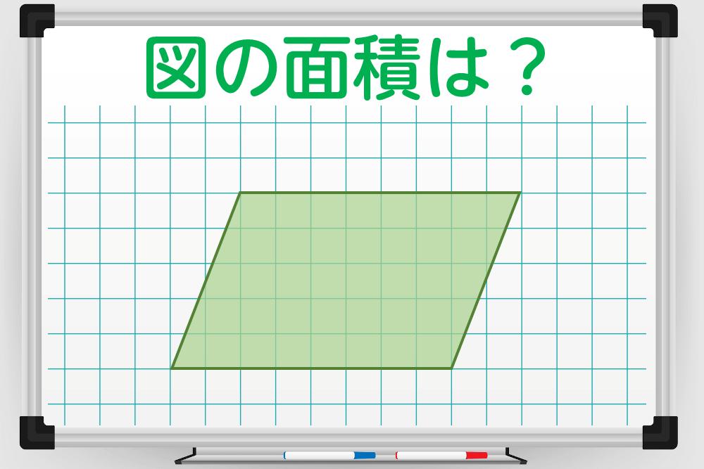 計算式を覚えていればすぐ解ける!図形の面積は?