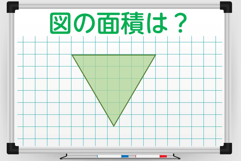 慌てずによく見れば正解できる!図の面積を求めよう!