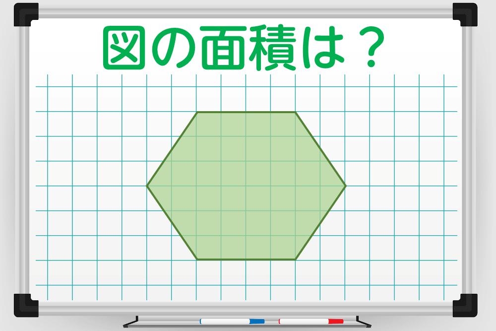 よく考えればわかる!六角形の面積を求めよう!