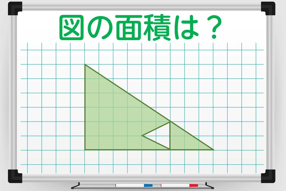 よく見れば意外に簡単♪図の面積を求めよう!