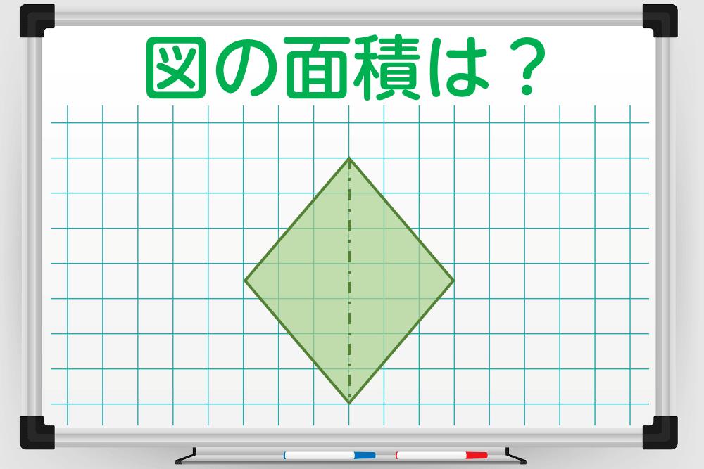簡単だからチャレンジを!図の面積を計算しよう