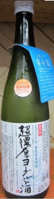 超濃厚ヨーグルト酒(新澤醸造)